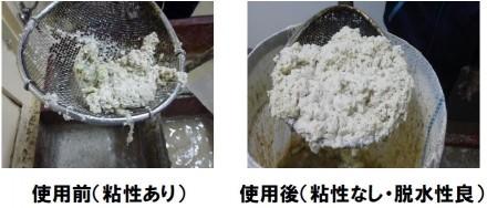 塗装ブース処理剤