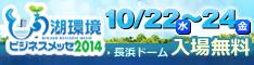 びわ湖環境ビジネスメッセ2014