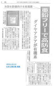 news_161012_1