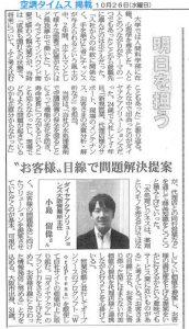 news_161026