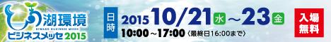 びわ湖環境ビジネスメッセ2015
