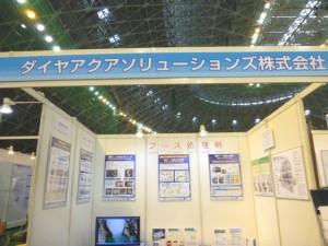 biwako2015