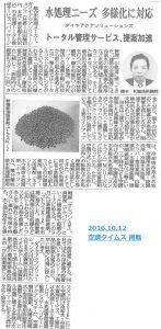 news_20161012